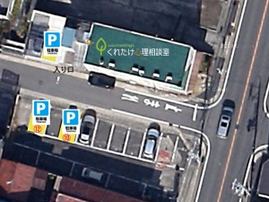 名古屋相談室駐車場